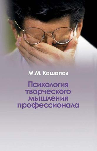 М. Кашапов, Психология творческого мышления профессионала