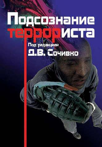 Дмитрий Сочивко, Е. Гаврина, Подсознание террориста
