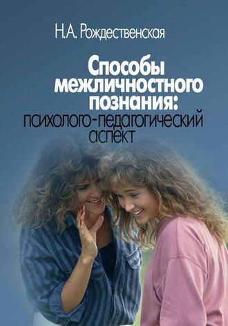 Н. Рождественская, Способы межличностного познания: психолого-педагогический аспект