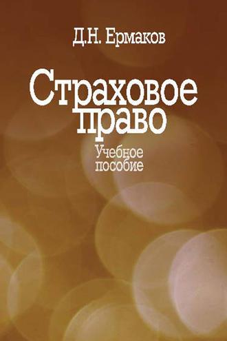 Дмитрий Ермаков, Страховое право. Учебное пособие