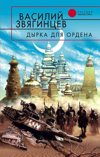 Василий Звягинцев, Дырка для ордена