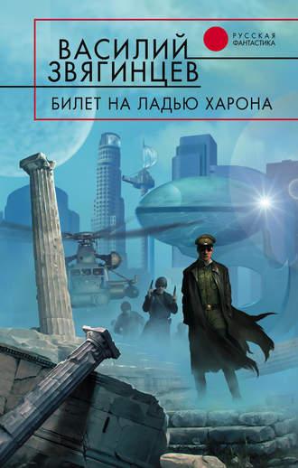 Василий Звягинцев, Билет на ладью Харона