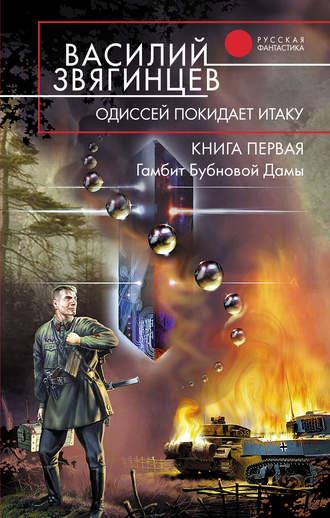 Василий Звягинцев, Гамбит Бубновой Дамы