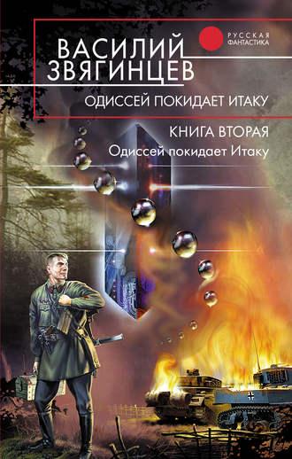 Василий Звягинцев, Одиссей покидает Итаку
