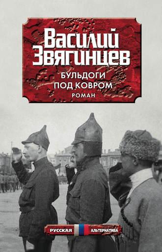 Василий Звягинцев, Бульдоги под ковром