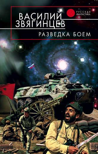 Василий Звягинцев, Разведка боем