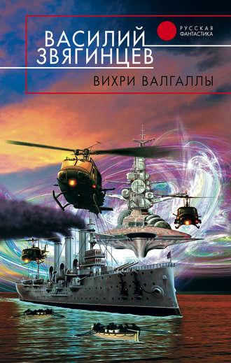 Василий Звягинцев, Вихри Валгаллы
