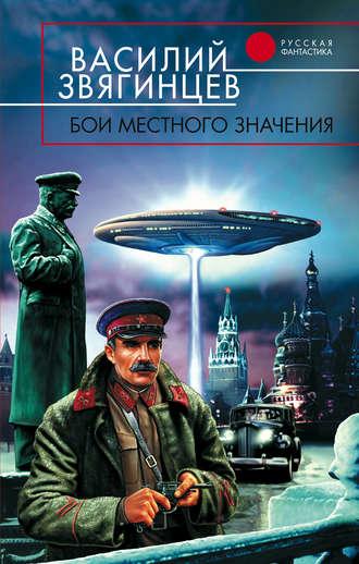 Василий Звягинцев, Бои местного значения