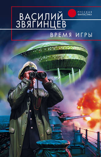 Василий Звягинцев, Время игры