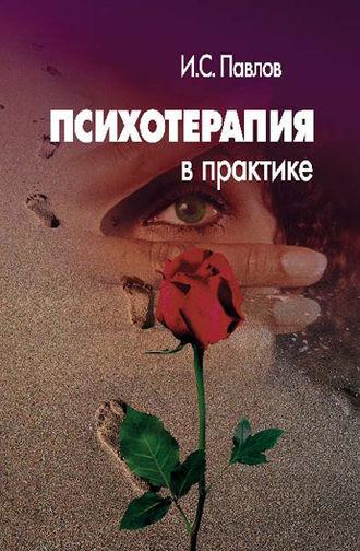 Игорь Павлов, Психотерапия в практике