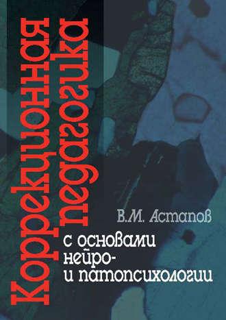Валерий Астапов, Коррекционная педагогика с основами нейро- и патопсихологии