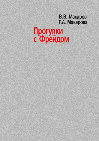 Виктор Макаров, Галина Макарова, Прогулки с Фрейдом