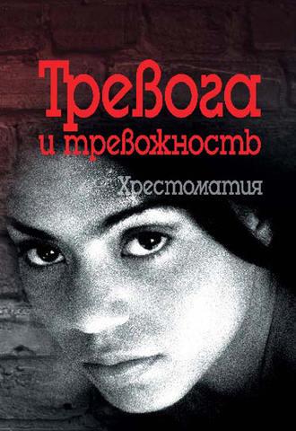 Валерий Астапов, Тревога и тревожность. Хрестоматия