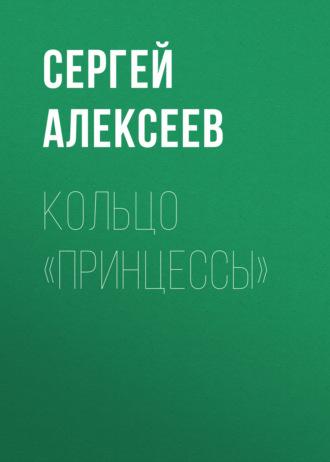 Сергей Алексеев, Кольцо «Принцессы»