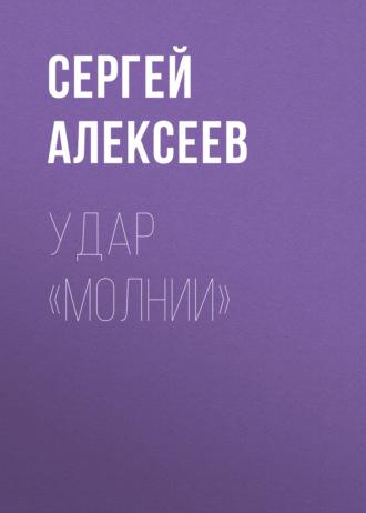 Сергей Алексеев, Удар «Молнии»