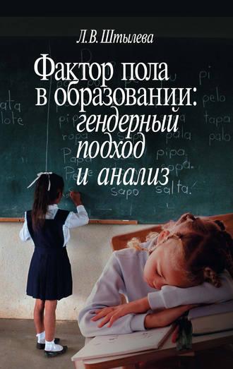 Любовь Штылева, Фактор пола в образовании: гендерный подход и анализ