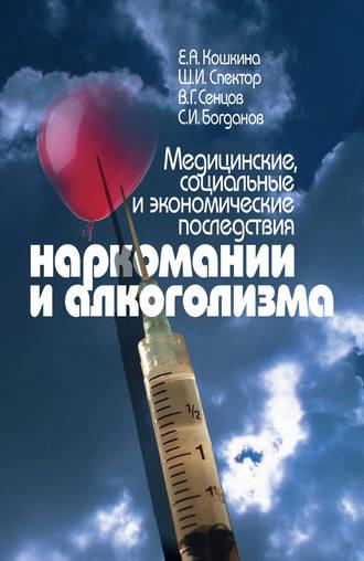 Шлема Спектор, Валентин Сенцов, Медицинские, социальные и экономические последствия наркомании и алкоголизма