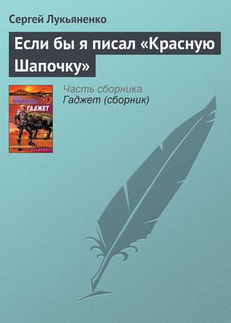 Сергей Лукьяненко, Если бы я писал «Красную Шапочку»