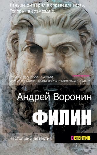 Андрей Воронин, Филин