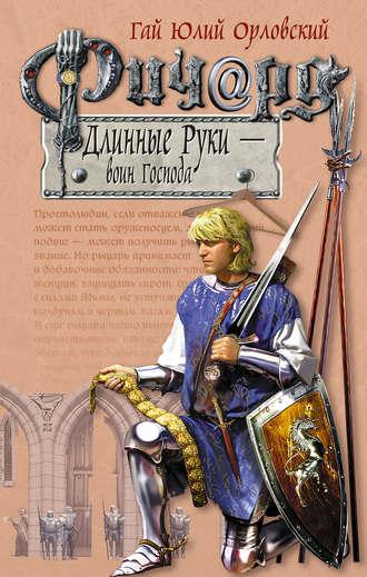 Гай Орловский, Ричард Длинные Руки – воин Господа