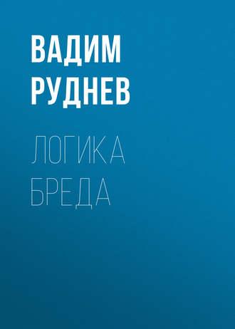 Вадим Руднев, Логика бреда