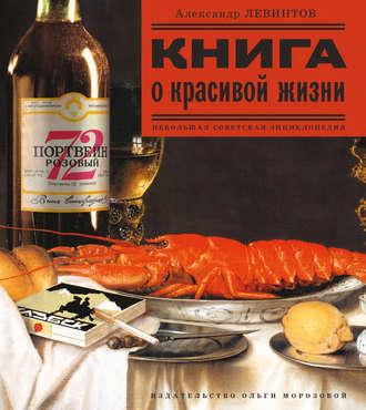 Александр Левинтов, Книга о красивой жизни. Небольшая советская энциклопедия