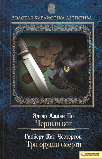 Гилберт Честертон, Эдгар По, Черный кот. Три орудия смерти (сборник)
