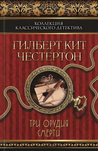 Гилберт Честертон, Черный кот. Три орудия смерти (сборник)