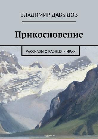 Владимир Давыдов, Прикосновение