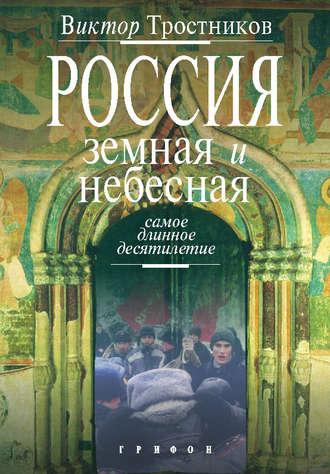 Виктор Тростников, Россия земная и небесная. Самое длинное десятилетие