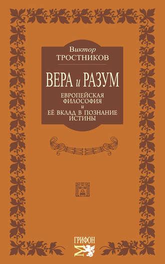 Виктор Тростников, Вера и разум. Европейская философия и ее вклад в познание истины