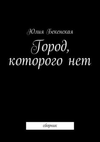 Юлия Бекенская, Город, которого нет