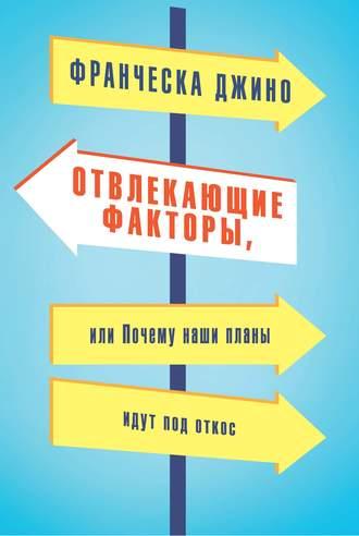 Франческа Джино, Отвлекающие факторы, или Почему наши планы идут под откос