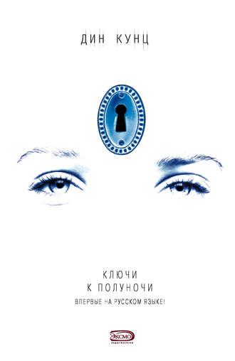 Дин Кунц, Ключи к полуночи