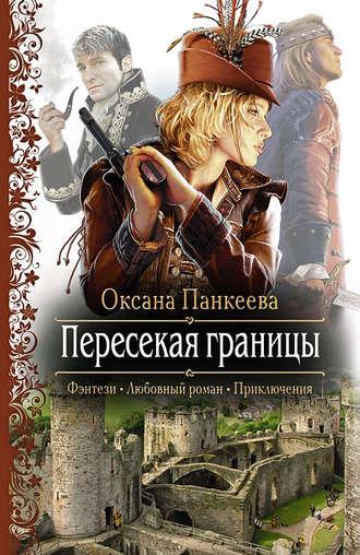 Оксана Панкеева, Пересекая границы