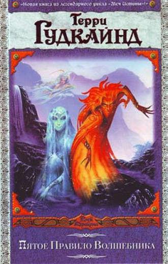 Терри Гудкайнд, Пятое Правило Волшебника, или Дух Огня