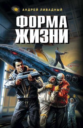 Андрей Ливадный, Форма жизни