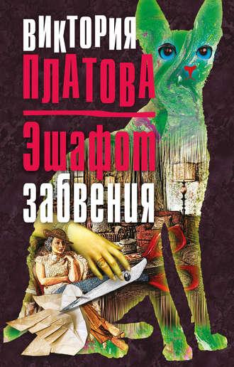Виктория Платова, Эшафот забвения