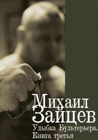 Михаил Зайцев, Улыбка Бультерьера. Книга третья