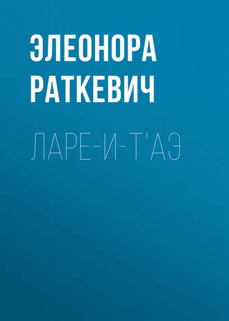 Элеонора Раткевич, Ларе-и-т'аэ