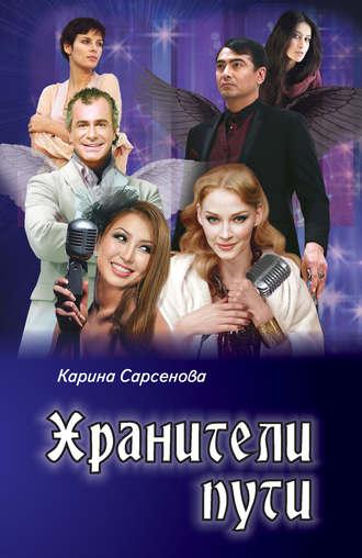 Карина Сарсенова, Хранители пути