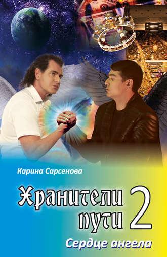 Карина Сарсенова, Хранители пути 2. Сердце ангела