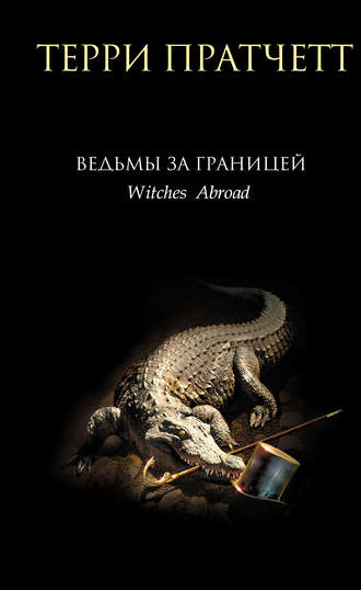 Терри Пратчетт, Ведьмы за границей
