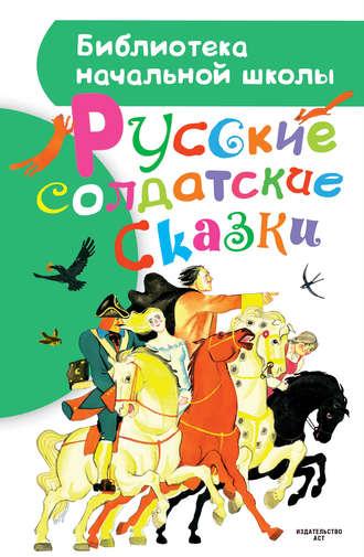Сборник, Русские солдатские сказки