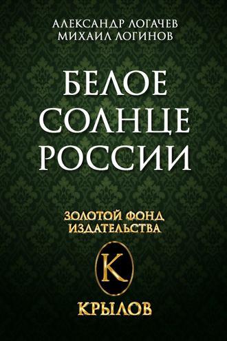 Михаил Логинов, Александр Логачев, Белое солнце России