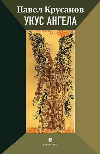 Павел Крусанов, Укус ангела