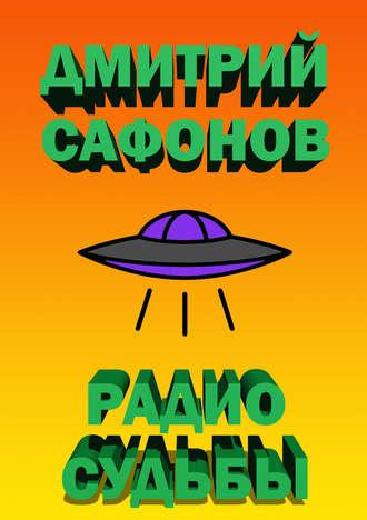 Дмитрий Сафонов, Радио Судьбы