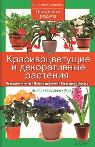 Наталия Костина-Кассанелли, Красивоцветущие и декоративные растения