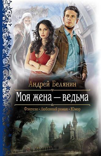 Андрей Белянин, Моя жена – ведьма