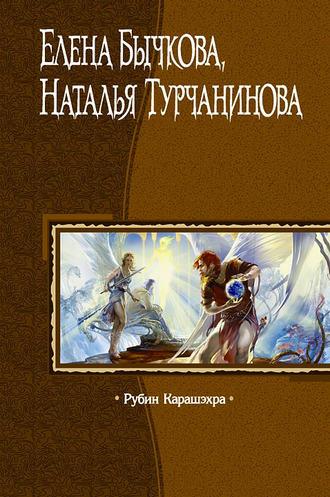 Наталья Турчанинова, Елена Бычкова, Рубин Карашэхра